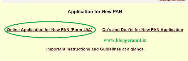How to apply for PAN card in hindi