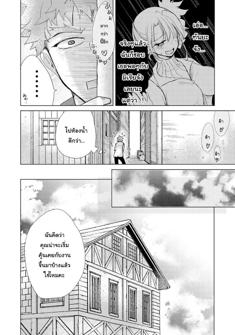 """Hazure Skill """"Kage ga Usui"""" o Motsu Guild Shokuin ga, Jitsuha Densetsu no Ansatsusha - หน้า 14"""