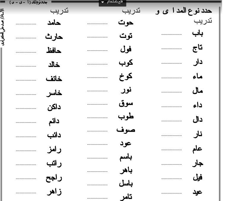 شيتات تأسيس لغة عربية و أوراق عمل رائعة على الحروف
