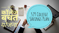 Invest Money: 529 College Saving Plan