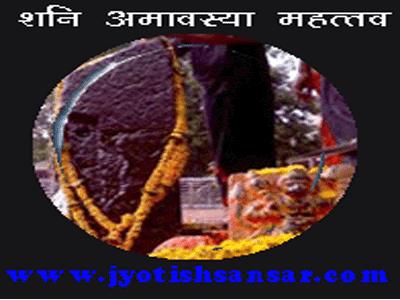 shani amavasya ka mahattw in hindi