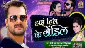 HIGH HEEL KE SENDIL LYRICS KHESARI LAL YADAV