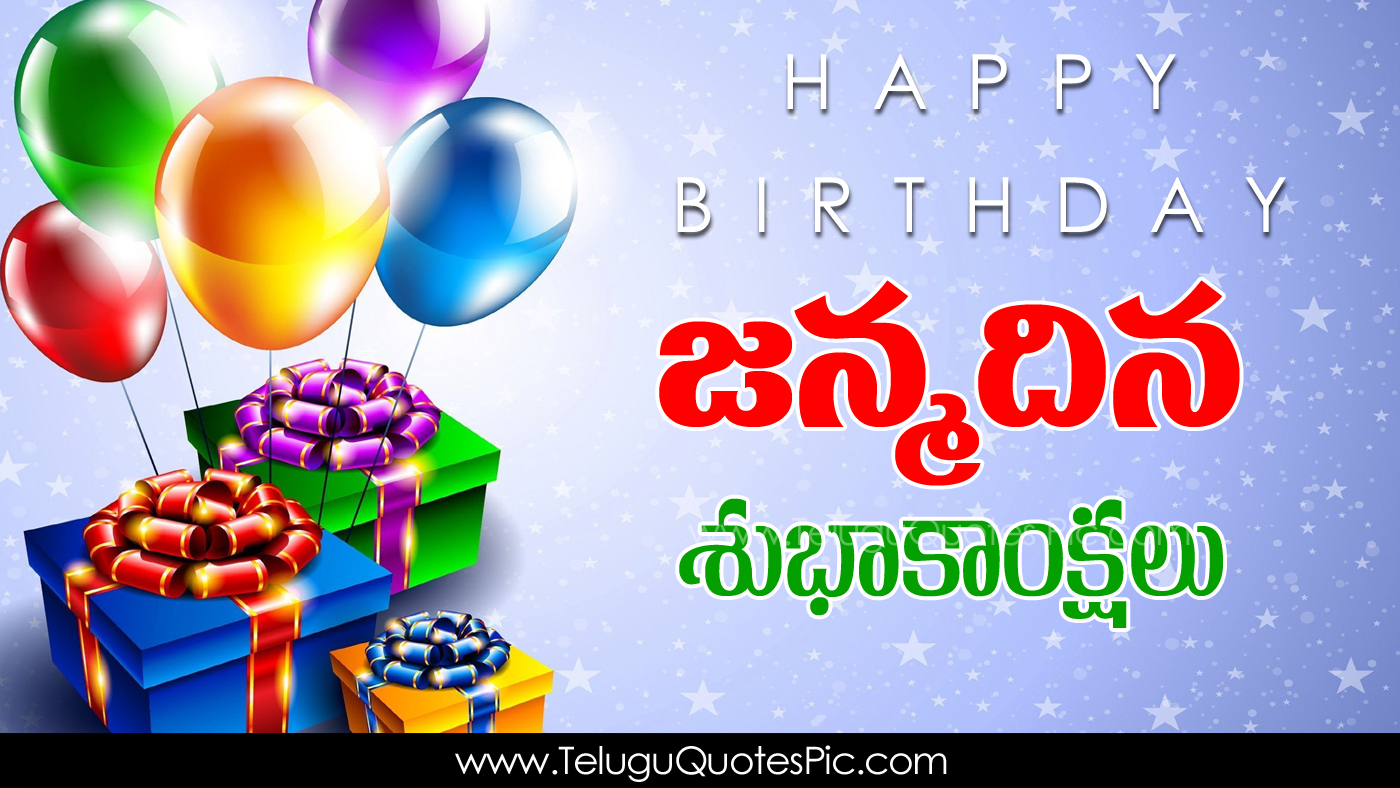 Happy Birthday Images Best Telugu Birthday Greetings Pictures Hd Wallpapers Latest New Happy Birthday Wishes Telugu Quotes Whatsapp Pictures Free Download