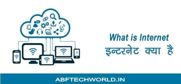 Internet क्या है और इसका मालिक कौन है ?