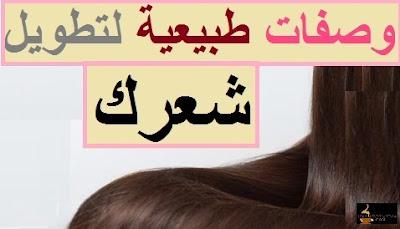 وصفات طبيعية لتطويل شعرك بسرعة 4 سم في أسبوعين