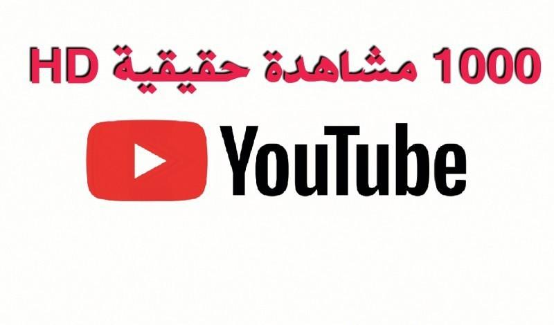 1000 مشترك,1000 مشترك يوتيوب,يوتيوب,الربح من اليوتيوب,4000 ساعة مشاهدة و1000 مشترك,الحصول على 1000 مشترك,زيادة مشاهدات اليوتيوب,1000 مشاهدة,1000 مشاهدة في 24 ساعة,4000 ساعة مشاهدة,10000 مشاهده,اليوتيوب,مشتركين يوتيوب,1000 مشترك و4000 ساعه,الحصول على 1000 مشاهدة