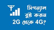 আপনার স্মার্টফোনের সিগন্যাল বুস্ট করুন - 2G থেকে 4G?