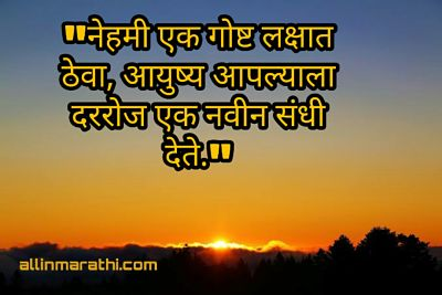 marathi suvichar one line for students