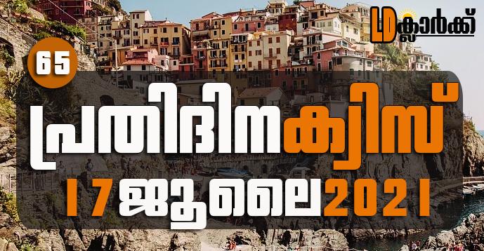 Kerala PSC | 17 Jul 2021 | Online LD Clerk Exam Preparation - Quiz-65