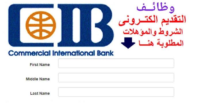 """وظائف """" البنك التجارى الدولى CIB """" للجنسين ولمختلف المؤهلات - التسجيل الكترونى"""
