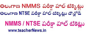TS NMMS/ NTSE Hall tickets - Exam Answer #final Key - Results Exam date 2017