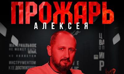 Алексей Локонцев, TOPGUN и Андрей Ковалев