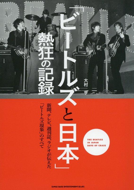 書籍『「ビートルズと日本」熱狂の記録』2016年3月31日発売
