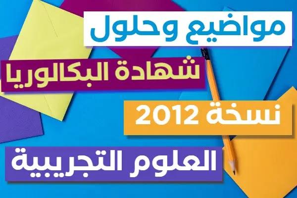 مواضيع وحلول شهادة البكالوريا 2012   شعبة العلوم التجريبية