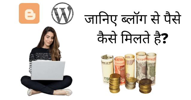 Blogging से पैसे कैसे मिलती है पूरी जानकारी