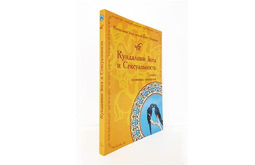 книга Кундалини йога и сексуальность