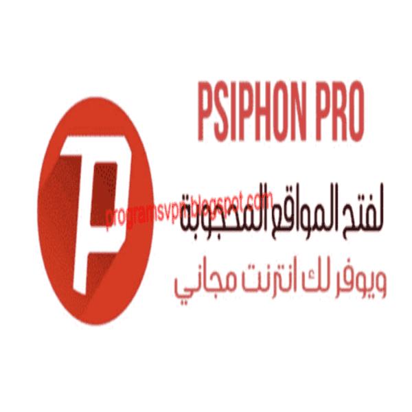 تحميل برنامج لفتح المواقع المحجوبة مجانا عربي للاندرويد