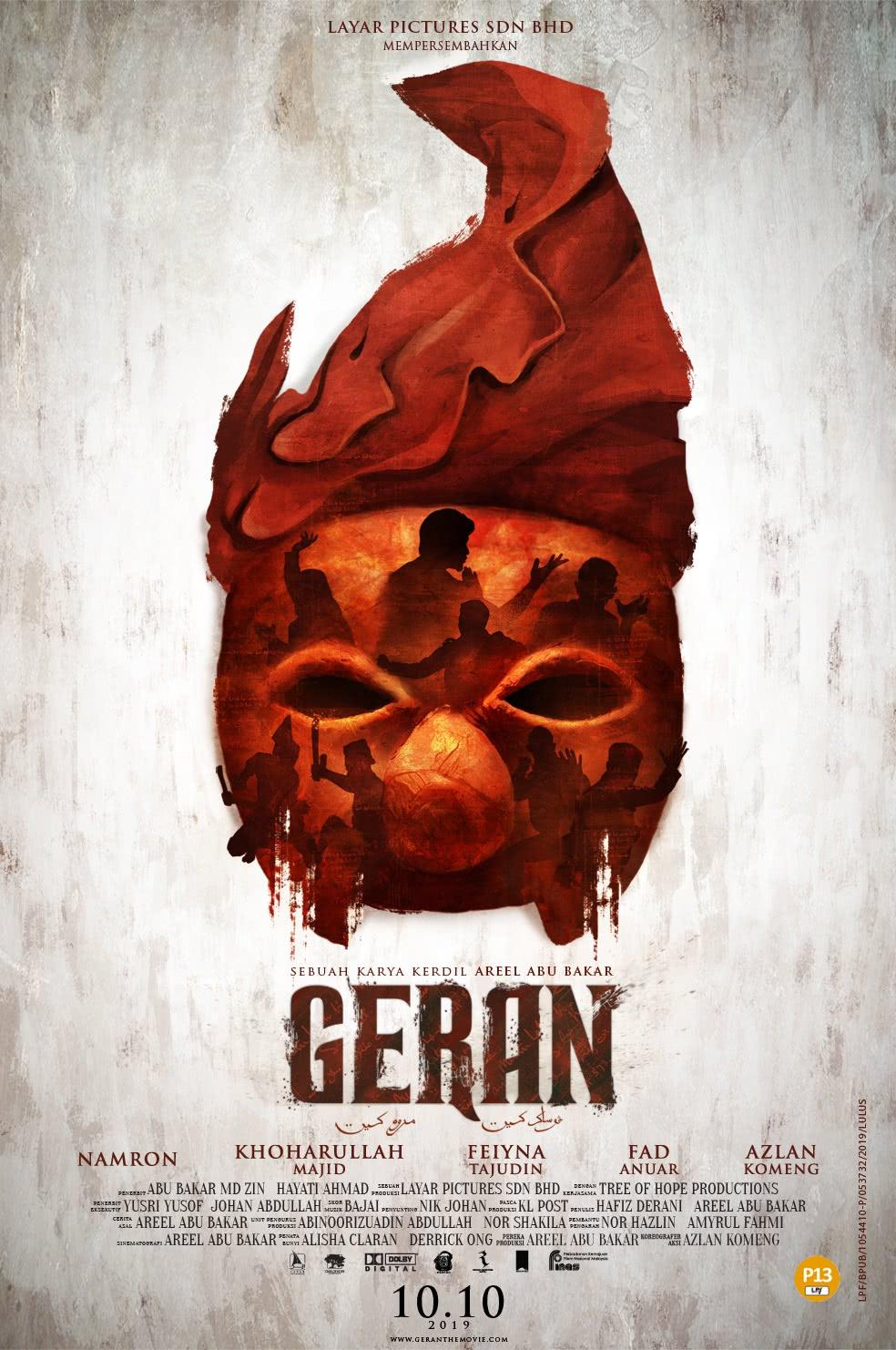 Filem Geran
