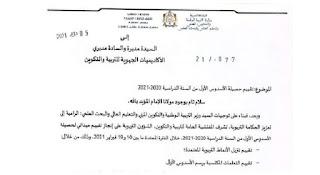 مراسلة المفتشية العامة للشؤون التربوية بشأن تقييم حصيلة الأسدوس الأول من السنة الدراسية 2020-2021