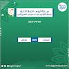 الوئام يواجه الساحل في ختام مباريات الجولة الثانية من مرحلة التتويج من الدوري الموريتاني