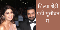 शिल्पा शेट्टी पड़ी एक और मुसीबत मे देखे पूरी खबर
