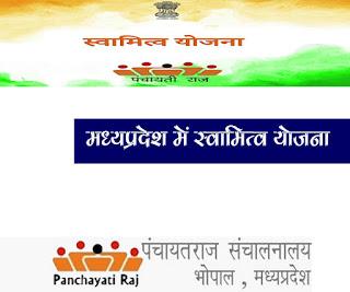 Swamitva yojana in MP