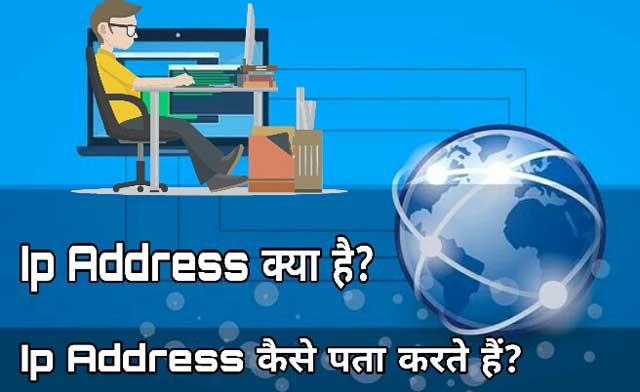 Ip address क्या है? Ip address कैसे पता करते है?