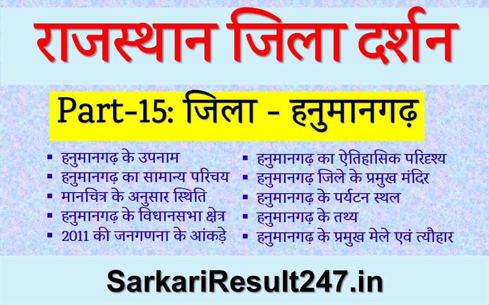 Hanumangarh District GK in Hindi, Hanumangarh GK in Hindi, Hanumangarh Jila Darshan