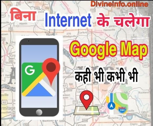 बिना internet के करे Google Maps  का उपयोग जाने आसान तरीका???OFFLINE GPS
