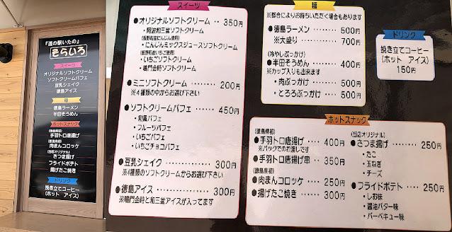 道の駅いたの 喫茶・軽食「そらいろ」メニュー