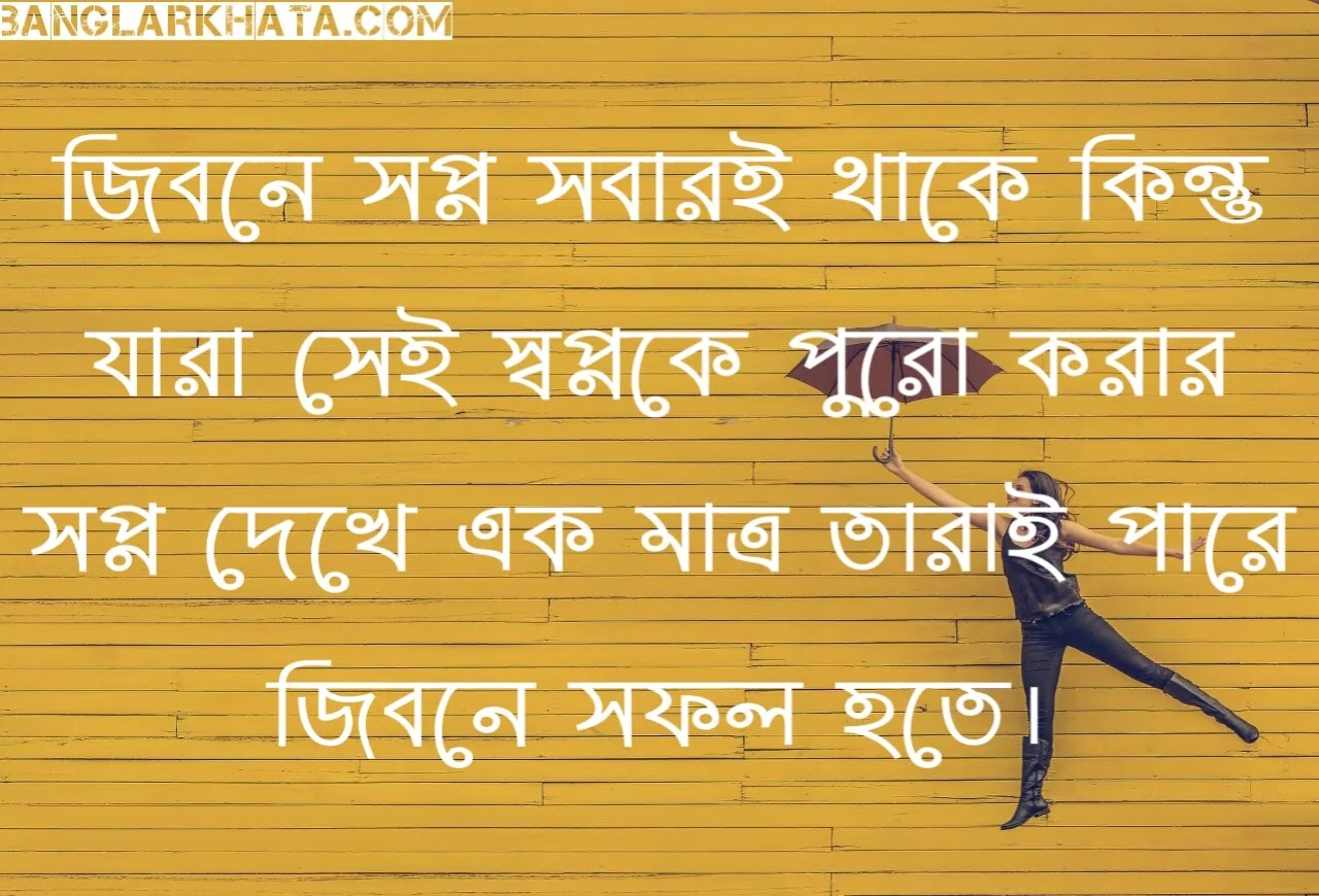 Reality status in bengali