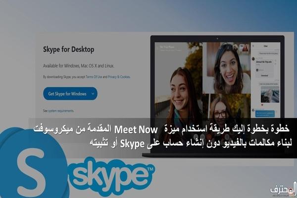 خطوة بخطوة إليك طريقة استخدام ميزة Meet Now المقدمة من ميكروسوفت لإجراء مكالمات بالفيديو دون إنشاء حساب على Skype أو تثبيته