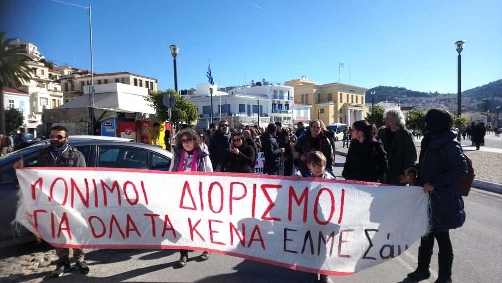 """ΣΑΜΙΑΚΟΝ ΒΗΜΑ"""": Τετάρτη, 15/9 - Συγκέντρωση-Συλλαλητήριο εκπαιδευτικών στο  Καρλόβασι"""