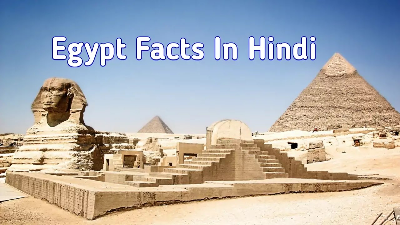मिस्र के बारे मे रोचक तथ्य - Amazing facts about Egypt In Hindi