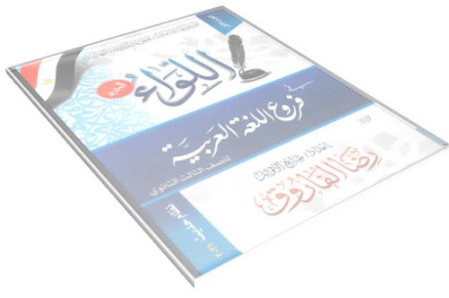 مذكرة لغة عربية شرح واسئلة للصف الثالث الثانوى 2021 رضا الفاروق - موسوعة اللواء الجزء الاول