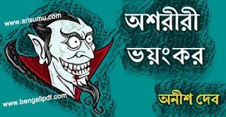 Ashoriri Bhayankar Bengali PDF By Anish Deb