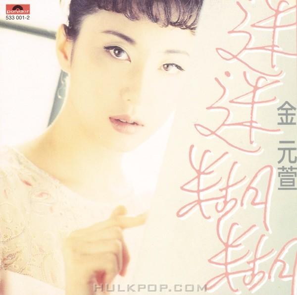 Kim Wan Sun – 迷迷糊糊