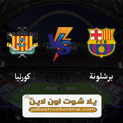 مباراة برشلونة وكورنيلا اليوم