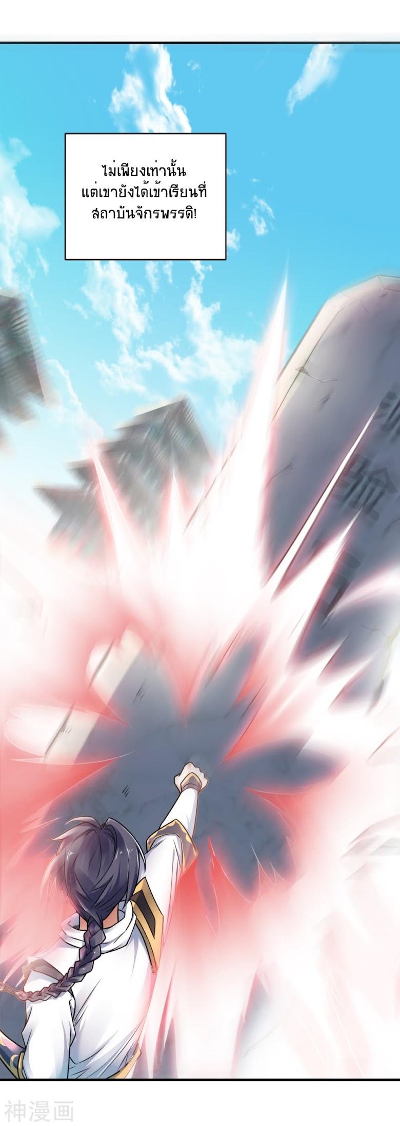 Supreme Demon Return - หน้า 14