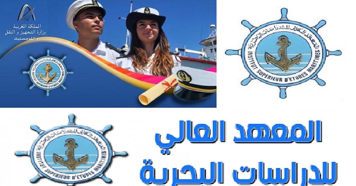 باك: نتائج نهائية ISEM Casa 2020 مباراة ولوج المعهد العالي للدراسات البحرية بالدارالبيضاء