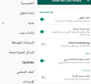 تحميل جميع نسخ واتس اب بلس ضد الحظر بأخر تحديث اصدار 2020