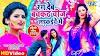 Rang Deb Bachkath Chij Ladkaiye Me lyrics - Antra Singh Priyanka