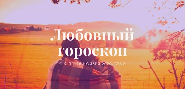 Любовный гороскоп на неделю с 9 по 15 ноября 2020 года