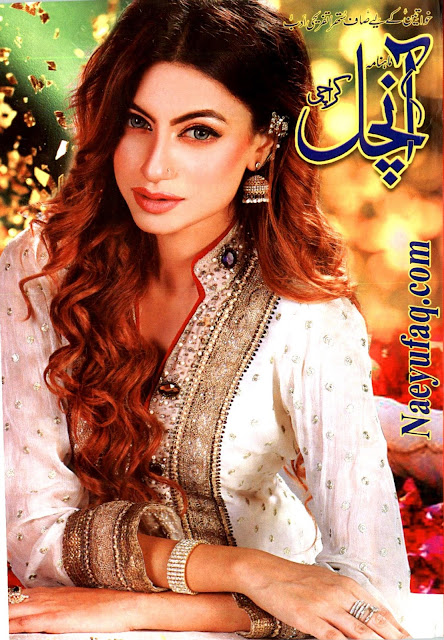 Aanchal Digest October 2019