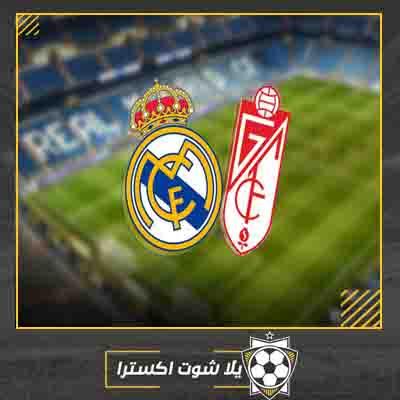 مشاهدة مباراة ريال مدريد وغرناطة مباشر