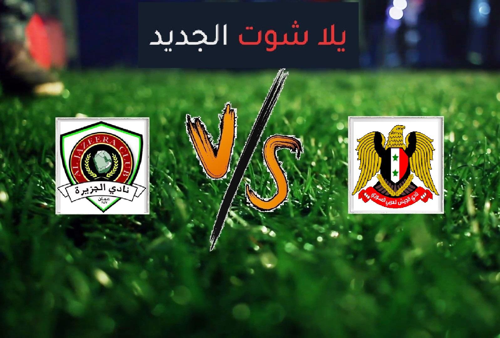 نتيجة مباراة الجيش والجزيرة اليوم الثلاثاء 18-06-2019 كأس الإتحاد الأسيوي