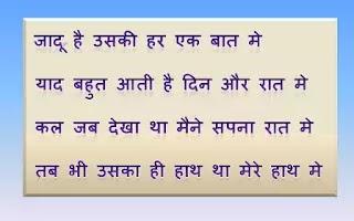 Hindi-Love-shayari-image-status