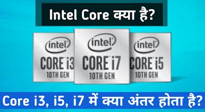 Intel Core i3, i5 और i7 मे क्या अंतर होता है?