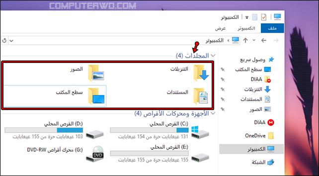 طرق سريعة ومفيدة لترتيب ملفات سطح المكتب Screenshot_1