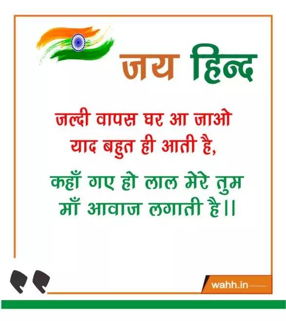 Shahid  status in hindi